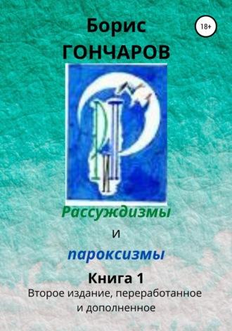 Борис Гончаров, Рассуждизмы и пароксизмы