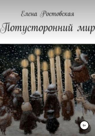 Елена Ростовская, Потусторонний мир