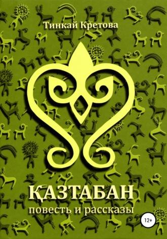 Тинкай Кретова, Казтабан