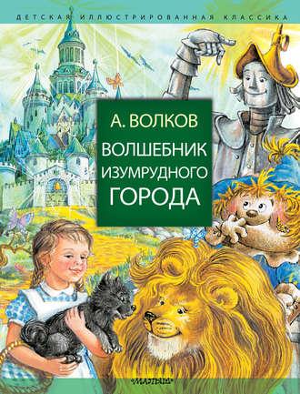 Александр Волков, Волшебник Изумрудного города