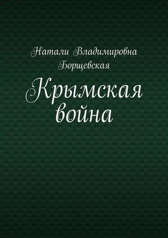 Натали Борщевская, Крымская война