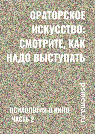 Анатолий Верчинский, Ораторское искусство: смотрите, как надо выступать! Психология в кино. Часть 2