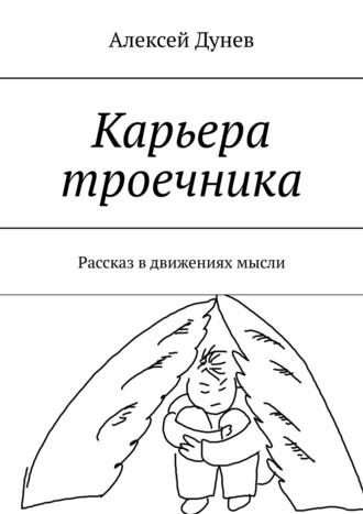 Алексей Дунев, Карьера троечника. Рассказ вдвижениях мысли