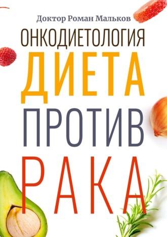 Роман Мальков, Онкодиетология. Диета против рака