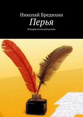 Николай Бредихин, Перья. Юмористический роман