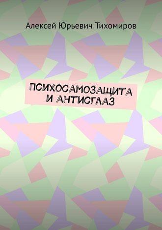 Алексей Тихомиров, Психосамозащита и антисглаз