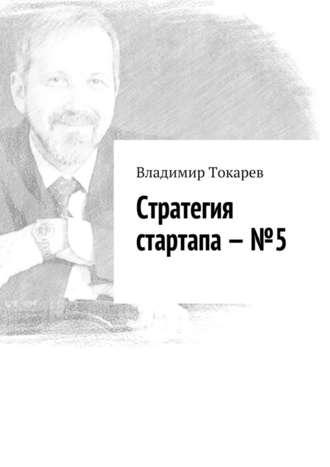 Владимир Токарев, Стратегия стартапа–№5
