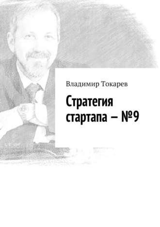 Владимир Токарев, Стратегия стартапа–№9
