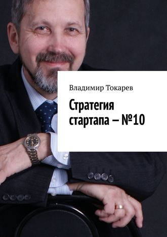 Владимир Токарев, Стратегия стартапа–№10