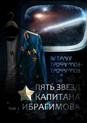 Виталий Трофимов-Трофимов, Пять звезд капитана Ибрагимова. Том I