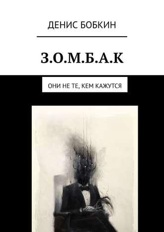 Денис Бобкин, З.О.М.Б.А.К. Они нете, кем кажутся