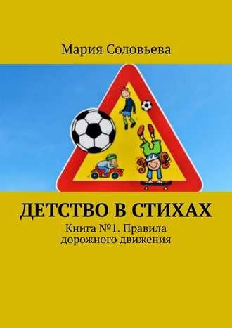 Мария Соловьева, Детство встихах. Книга№ 1. Правила дорожного движения