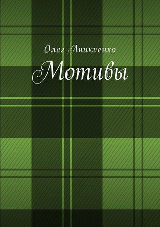 Олег Аникиенко, Мотивы