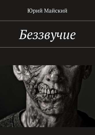 Юрий Майский, Беззвучие