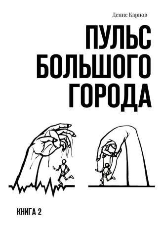 Денис Карпов, Пульс большого города. Книга2