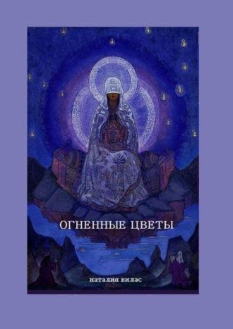Наталия Вилас, Огненные цветы. Сборник поэм и стихов