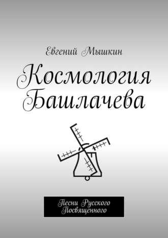 Евгений Мышкин, Космология Башлачева. Песни Русского Посвященного
