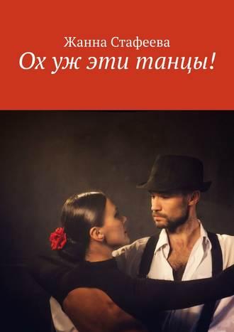 Жанна Стафеева, Ох уж эти танцы!