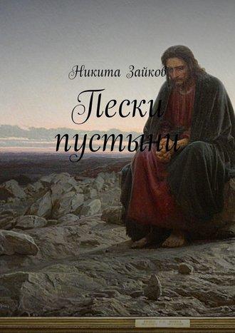 Никита Зайков, Пески пустыни