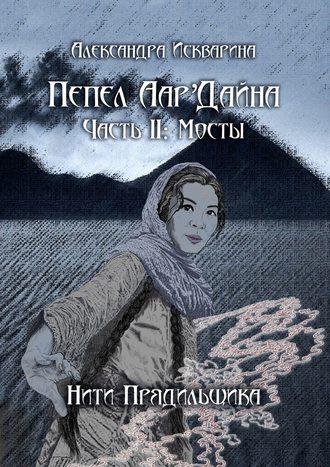 Александра Искварина, Пепел Аар'Дайна. Часть II: Мосты