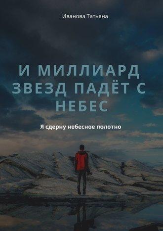 Татьяна Иванова, И миллиард звезд падёт с небес