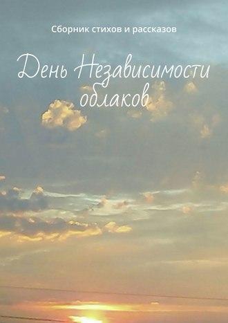 Эсфирь Коблер, День Независимости облаков. Сборник стихов ирассказов