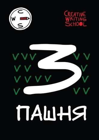Creative Writing School, Пашня. Альманах. Выпуск 3