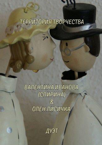 Валентина Спирина, Дуэт. Валентина Иванова (Спирина) & Олен Лисичка