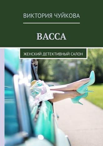 Виктория Чуйкова, Васса. Женский детективный салон