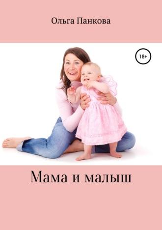 Ольга Панкова, Мама и малыш