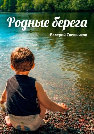 Валерий Свешников, Родные берега