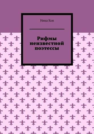 Ника Ков, Рифмы неизвестной поэтессы
