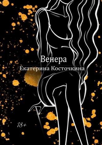 Екатерина Косточкина, Венера. Дьявол тоже исполняет желания