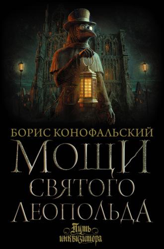 Борис Конофальский, Инквизитор. Мощи святого Леопольда