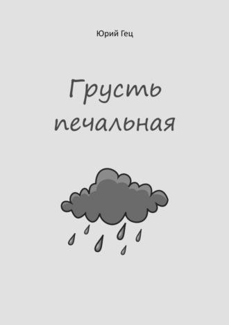 Юрий Гец, Грусть печальная