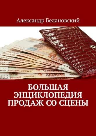 Александр Белановский, Большая энциклопедия продаж сосцены