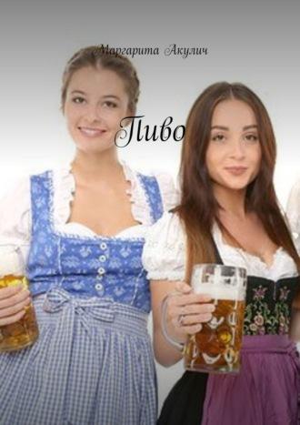Маргарита Акулич, Пиво
