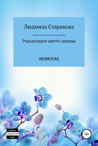 Людмила Старикова, Рододендрон цветёт дважды
