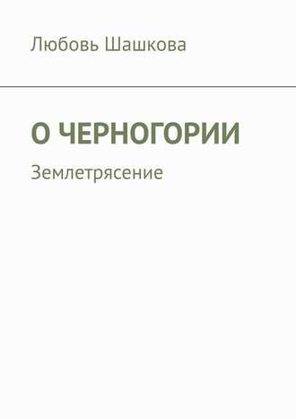 Любовь Шашкова, ОЧерногории. Землетрясение