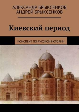 Андрей Брыксенков, Александр Брыксенков, Киевский период. Конспект порусской истории