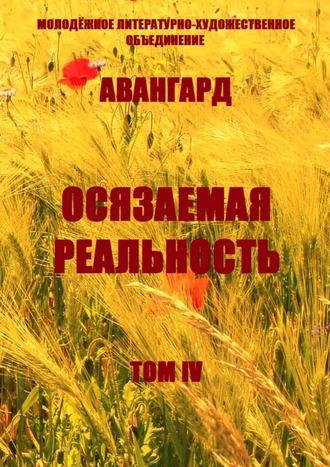 Ольга Хомич-Журавлёва, Осязаемая реальность. Том IV