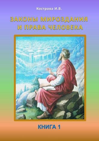 Ирина Кострова, Законы Мироздания и права человека. Книга 1