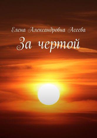 Елена Асеева, За чертой
