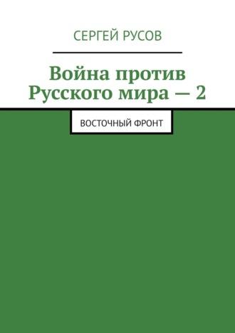 Сергей Русов, Война против Русскогомира – 2. Восточный фронт