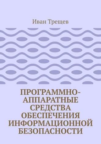 Иван Трещев, Программно-аппаратные средства обеспечения информационной безопасности. Для студентов