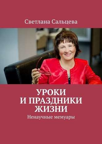 Светлана Сальцева, Уроки и праздники жизни. Ненаучные мемуары