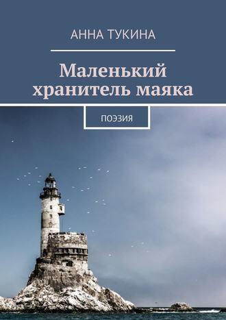 АннА Тукина, Маленький хранитель маяка. Поэзия