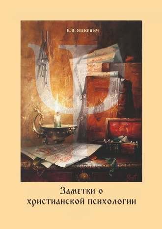 Константин Яцкевич, Заметки охристианской психологии. Дополнение ккурсу