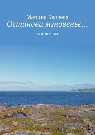 Марина Беляева, Останови мгновенье… Сборник стихов
