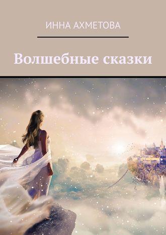Инна Ахметова, Волшебные сказки